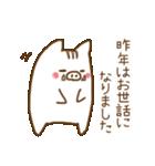 ゆるいの♡お正月スタンプ(個別スタンプ:10)