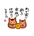 本格 筆文字 年賀状 2019 正月 あけおめ(個別スタンプ:05)