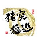本格 筆文字 年賀状 2019 正月 あけおめ(個別スタンプ:14)