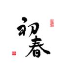 本格 筆文字 年賀状 2019 正月 あけおめ(個別スタンプ:15)