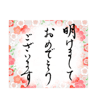 本格 筆文字 年賀状 2019 正月 あけおめ(個別スタンプ:17)