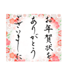 本格 筆文字 年賀状 2019 正月 あけおめ(個別スタンプ:20)