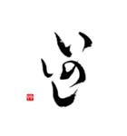 本格 筆文字 年賀状 2019 正月 あけおめ(個別スタンプ:21)