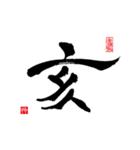 本格 筆文字 年賀状 2019 正月 あけおめ(個別スタンプ:22)
