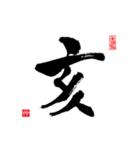 本格 筆文字 年賀状 2019 正月 あけおめ(個別スタンプ:24)