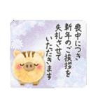 年末年始に使える★瓜坊スタンプ★お正月(個別スタンプ:20)