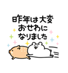 ゆるくま 2019年賀(個別スタンプ:35)