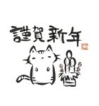 雑すぎる墨筆ねこ3【年末年始ご挨拶】(個別スタンプ:03)