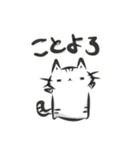 雑すぎる墨筆ねこ3【年末年始ご挨拶】(個別スタンプ:08)