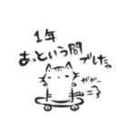 雑すぎる墨筆ねこ3【年末年始ご挨拶】(個別スタンプ:14)