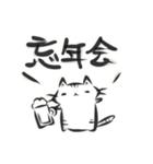 雑すぎる墨筆ねこ3【年末年始ご挨拶】(個別スタンプ:19)