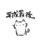 雑すぎる墨筆ねこ3【年末年始ご挨拶】(個別スタンプ:31)