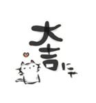 雑すぎる墨筆ねこ3【年末年始ご挨拶】(個別スタンプ:37)