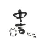 雑すぎる墨筆ねこ3【年末年始ご挨拶】(個別スタンプ:38)