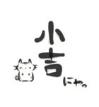 雑すぎる墨筆ねこ3【年末年始ご挨拶】(個別スタンプ:39)