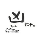 雑すぎる墨筆ねこ3【年末年始ご挨拶】(個別スタンプ:40)