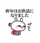 ひとえうさぎ31(正月編)(個別スタンプ:09)