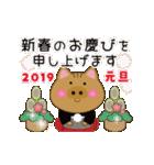 動く!亥年のお正月(年賀・2019年)(個別スタンプ:02)