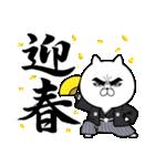 目ヂカラ☆にゃんこ【お正月・年末年始】(個別スタンプ:03)