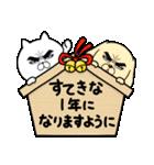 目ヂカラ☆にゃんこ【お正月・年末年始】(個別スタンプ:04)