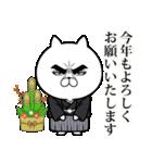 目ヂカラ☆にゃんこ【お正月・年末年始】(個別スタンプ:05)