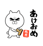 目ヂカラ☆にゃんこ【お正月・年末年始】(個別スタンプ:10)