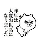 目ヂカラ☆にゃんこ【お正月・年末年始】(個別スタンプ:12)