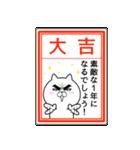 目ヂカラ☆にゃんこ【お正月・年末年始】(個別スタンプ:22)