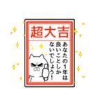 目ヂカラ☆にゃんこ【お正月・年末年始】(個別スタンプ:23)