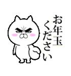 目ヂカラ☆にゃんこ【お正月・年末年始】(個別スタンプ:30)