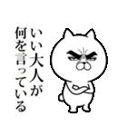 目ヂカラ☆にゃんこ【お正月・年末年始】(個別スタンプ:31)