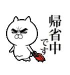 目ヂカラ☆にゃんこ【お正月・年末年始】(個別スタンプ:37)