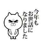 目ヂカラ☆にゃんこ【お正月・年末年始】(個別スタンプ:38)