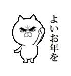 目ヂカラ☆にゃんこ【お正月・年末年始】(個別スタンプ:39)