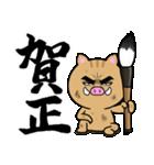 目ヂカラ☆いのしし【2019年お正月・亥年】(個別スタンプ:09)