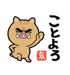 目ヂカラ☆いのしし【2019年お正月・亥年】(個別スタンプ:10)