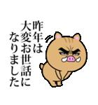 目ヂカラ☆いのしし【2019年お正月・亥年】(個別スタンプ:12)