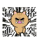 目ヂカラ☆いのしし【2019年お正月・亥年】(個別スタンプ:21)