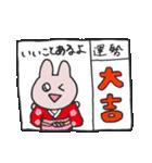 きら目のうさぎ/ 年末年始スペシャル(個別スタンプ:24)
