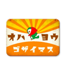 レトロあにまる 4☆お正月&年末のご挨拶(個別スタンプ:31)
