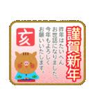 いのししさんの年末年始ご挨拶(個別スタンプ:04)