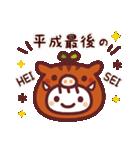 2019平成さいごのお正月(個別スタンプ:09)