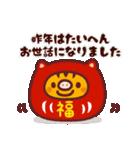 2019平成さいごのお正月(個別スタンプ:13)