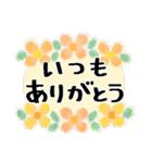 感謝いっぱい*よく使う基本の言葉*花(個別スタンプ:05)