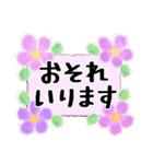感謝いっぱい*よく使う基本の言葉*花(個別スタンプ:09)
