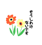 お花の大人言葉♡poca 2(個別スタンプ:28)