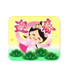 煌めく☆天女な一声~年末年始のご挨拶~(個別スタンプ:08)