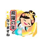 煌めく☆天女な一声~年末年始のご挨拶~(個別スタンプ:21)