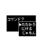 ドット文字 RPG 勇者の選択 8bitバージョン(個別スタンプ:23)