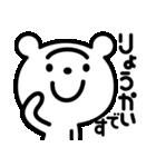 ぼく、僕、素朴…ソボクマです。(個別スタンプ:08)